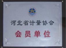 河北省计量协会会员单位